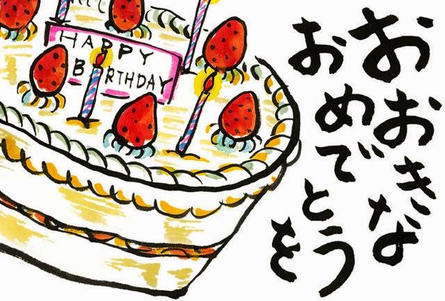 Câu chúc sinh nhật anh trai bằng tiếng nhật